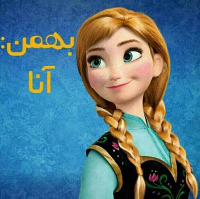 شخصیت کارتونی ماه بهمن