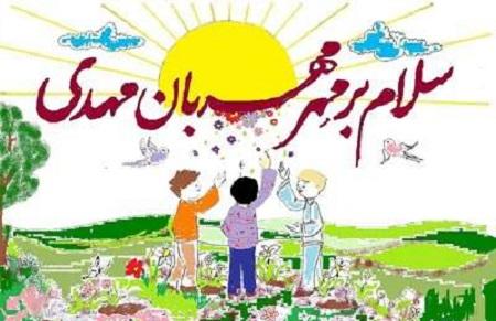 شعر کودکانه , شعر کودکانه درباره امام زمان