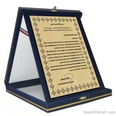 متن لوح تقدیر رسمی و تقدیر نامه های اداری و ادبی