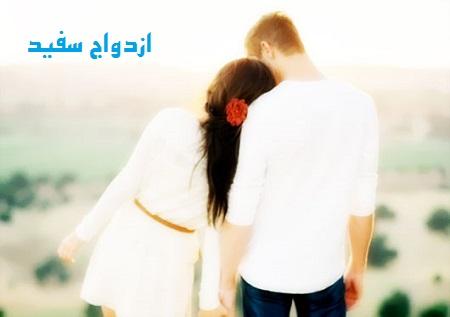 ازدواج سفید|علت تمایل جوانان به ازدواج سفید چیست؟