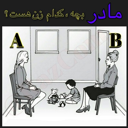تست روانشناسی: مادر بچه کدام زن است؟