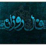 فال روزانه پنج شنبه ۴ خرداد ۱۳۹۶
