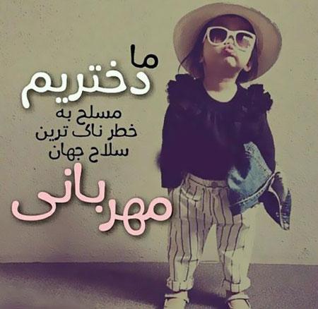 عکس نوشته های دخترانه