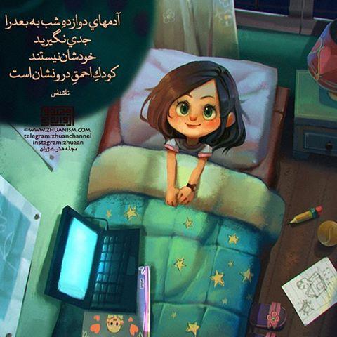 عکس نوشته دار برای دخترهای شاد