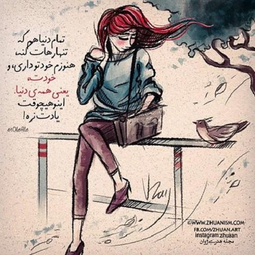 نوشته دخترونه نقاشی , عکس دخترونه فانتزی