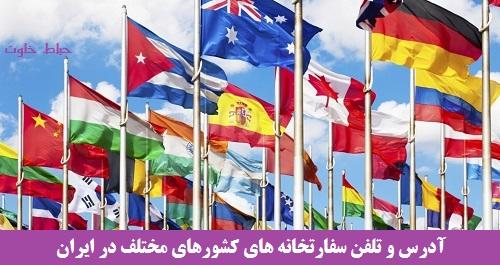 آدرس و تلفن سفارت خانه ها در ایران + جدول