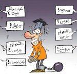 کاریکاتورهای روز دانشجو