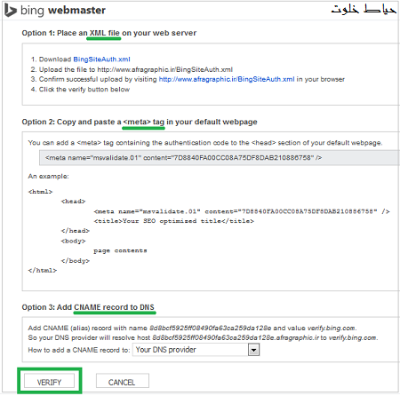 """آموزش ثبت سایت در وبمستر بینگ """"Bing Webmaster Tools"""""""