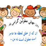 """""""اس ام اس"""" به مناسبت روز جهانی معلولین"""