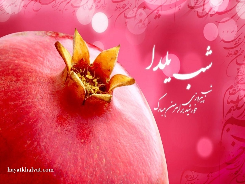 yalda-night_img_03
