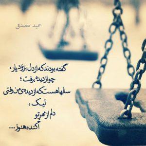 شعری زیبا از حمید مصدق