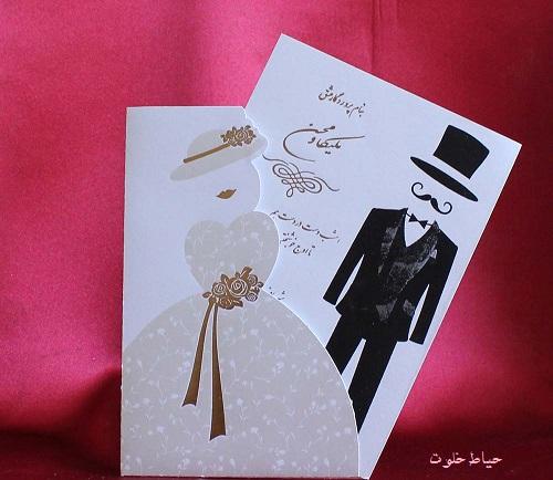 کارت عروسی با عکس عروس و داماد , کارت عروسی فانتزی
