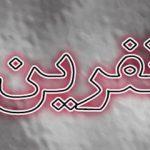 نفرین و آثار آن در روایات و قرآن