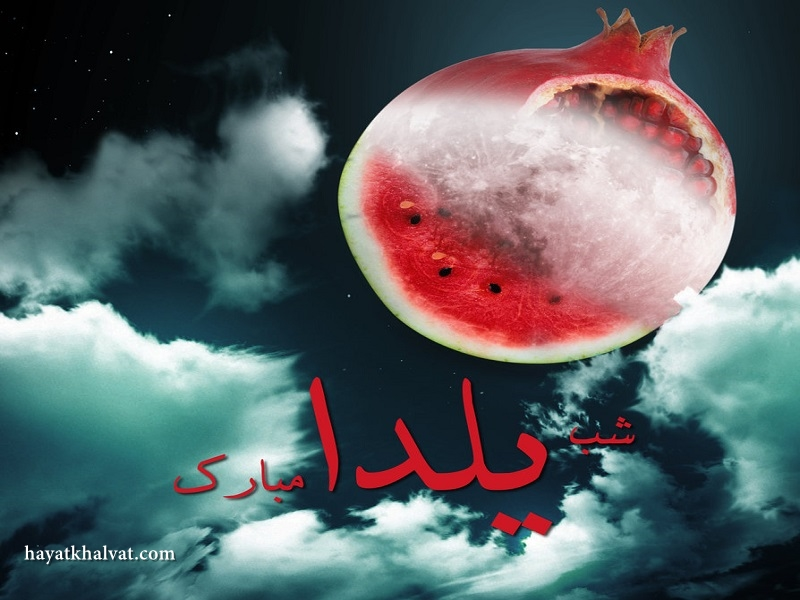 shabe_yalda___yalda_night_by_ehsanrajol-d5qbtfq
