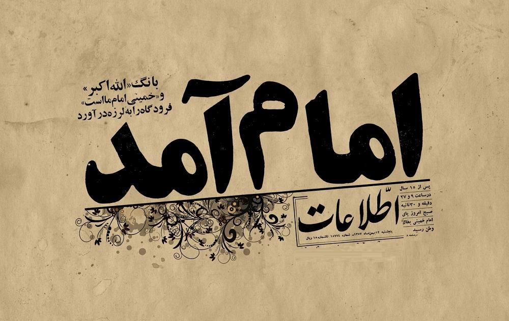 عکس های امام خمینی و دهه فجر