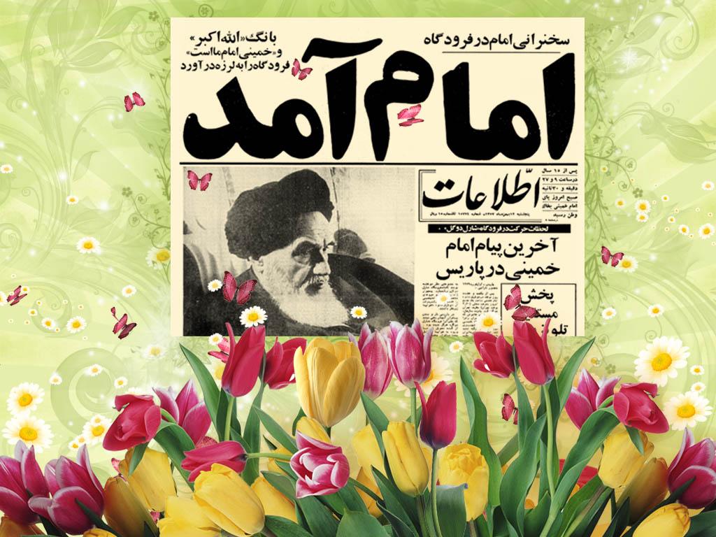 کارت پستال زیبا درباره دهه فجر و 22 بهمن