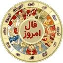 فـال روزانـه جمعه ۷ اردیبهشت ۱۳۹۶