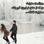 اس ام اس عاشقانه درباره بـرف و زمستان
