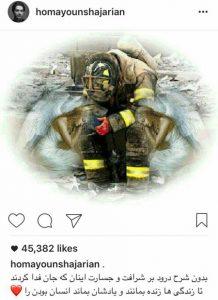 پست همایون شجریان برای آتش نشان های شجاع حادثه پلاسکو