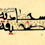 دعای امام سجاد (ع) در وقت پناه بردن به خدا