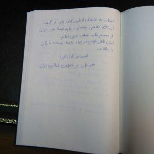 یادداشت سفیر ژاپن به زبان فارسی درباره آیتالله هاشمی رفسنجانی+ عکس