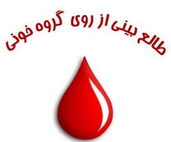 خصوصیات افراد بر اساس گروه خونی
