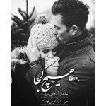 عکس و نوشته عاشقانه دونفره ۲۰۱۷