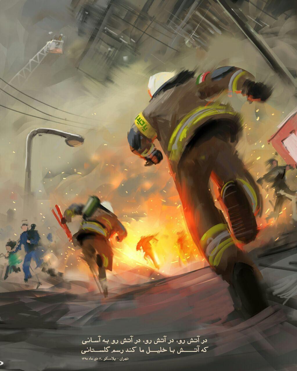 شعری زیبا درباره آتش نشانان حادثه پلاسکو
