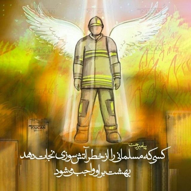 عکس آتش نشانان برای پروفایل