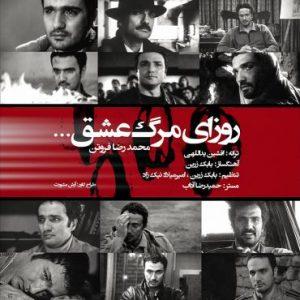 اولین موزیک ویدئوی «محمدرضا فروتن»
