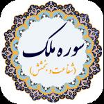 آثار و بركات سوره ملک