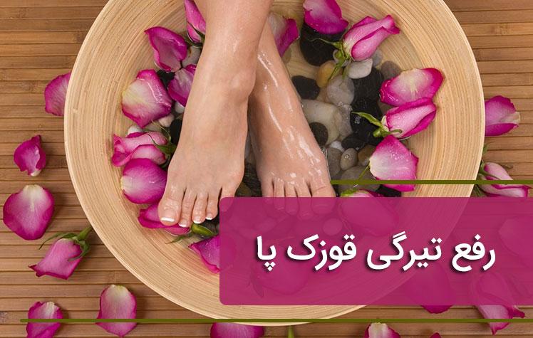 رفع تیرگی قوزک پا با مواد طبیعی