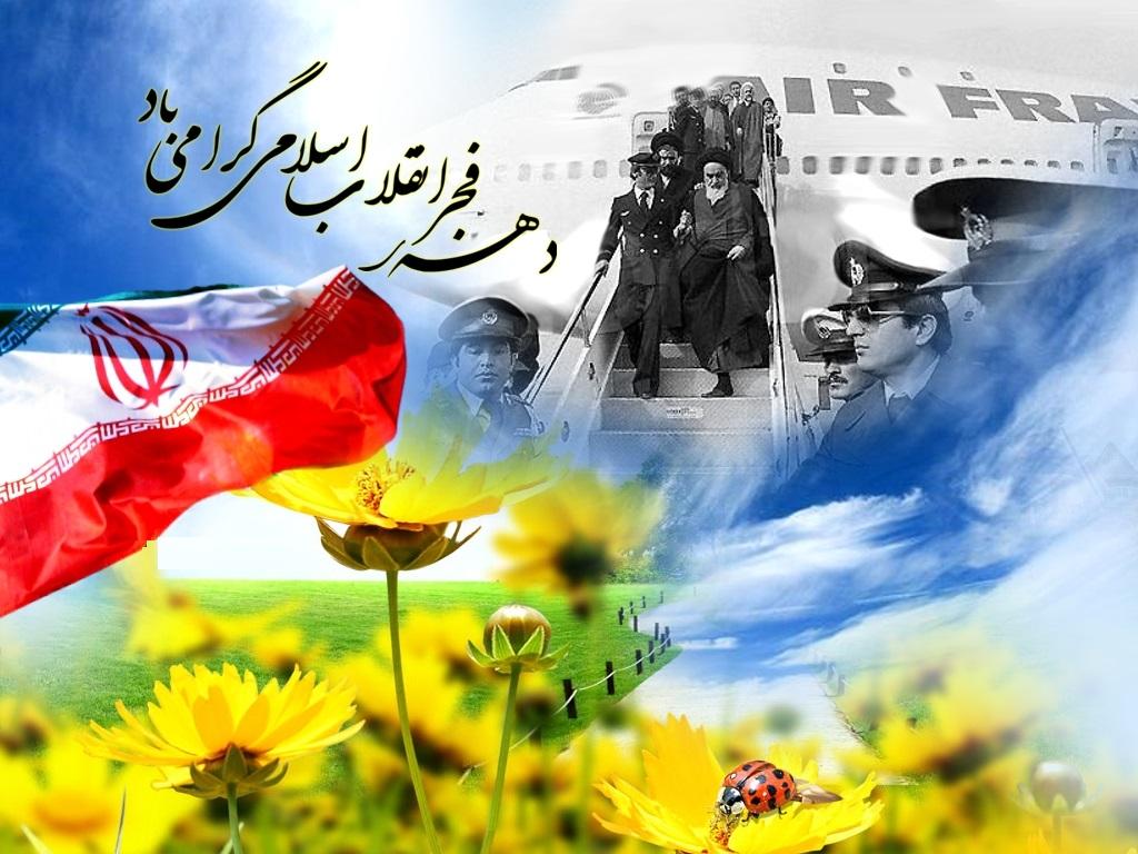 تصاویر زیبا با موضوع جشن دهه فجر