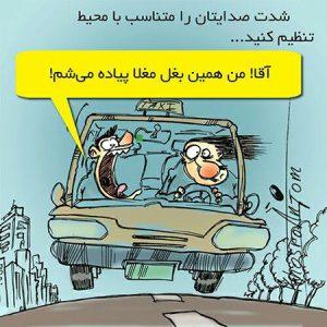 کاریکاتورهای جالب و خنده دار