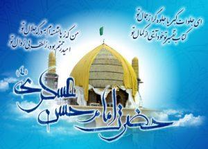 اس ام اس تبریک ولادت امام حسن عسگری (۲)