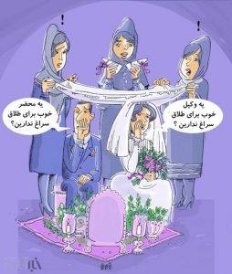 کاریکاتورهای طنز و مفهومی زیبا