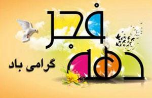 اس ام اس تبریک 22 بهمن و دهه فجر