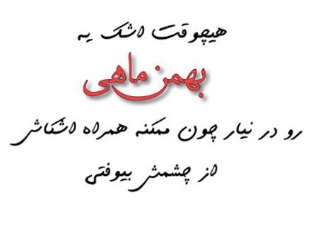 متولدین بهمن