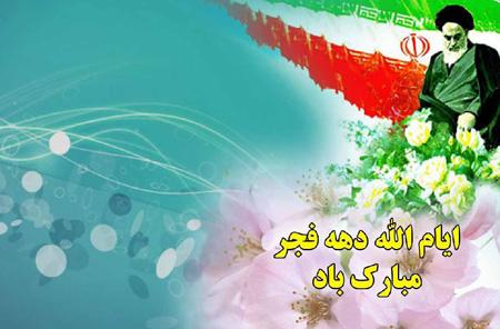 تبریک آغاز دهه فجر
