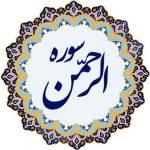 فضیلت سوره الرحمن