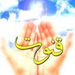دعا های مستحبی برای قنوت نماز