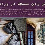 آتش زدن یک مسجد در ورامین