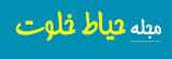 مجله خبری حیاط خلوت