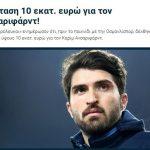 پیشنهاد ۱۰ میلیون یورویی برای انتقال کریم انصاری فرد