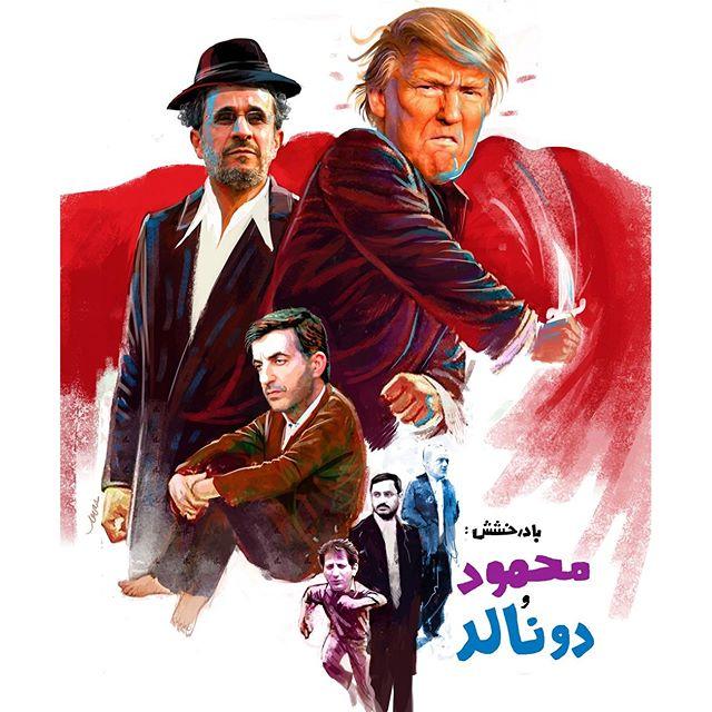 طنزسیاسی: نامه هاشو پاره کردم با موضوع نامه احمدی نژاد به ترامپ
