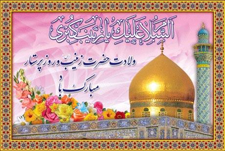 اس ام اس تبریک ولادت حضرت زینب (س) و روز پرستار