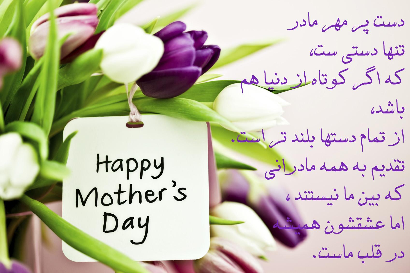 اس ام اس تبریک روز مادر