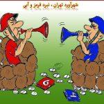 حال و هوای قرمز و آبی در گروه های اجتماعی
