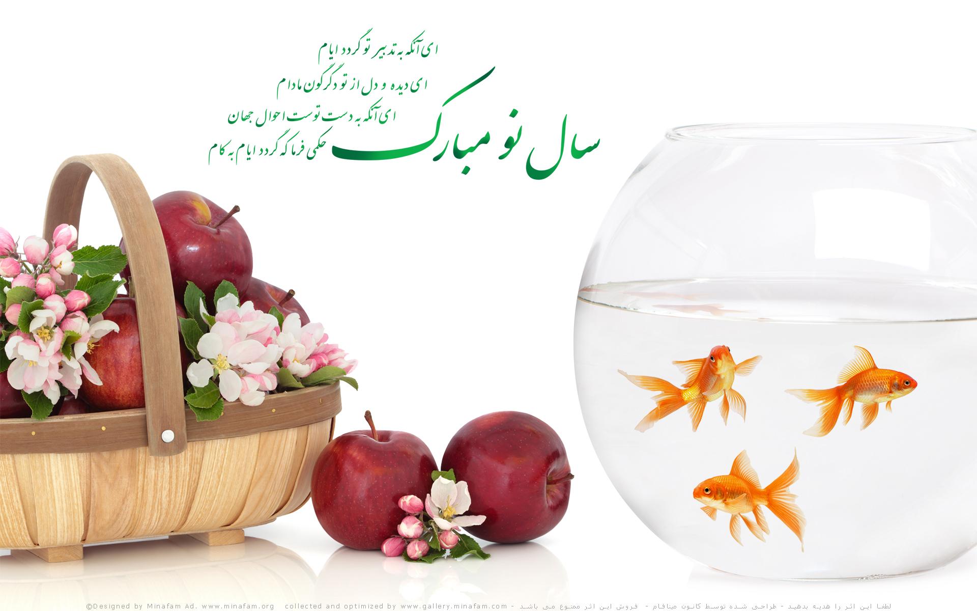 اس ام اس مخصوص تبریک عید نوروز 1396