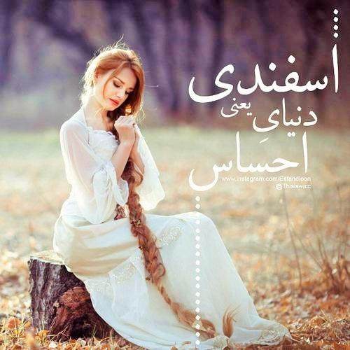 پروفایل زیبا برای دختر اسفندی